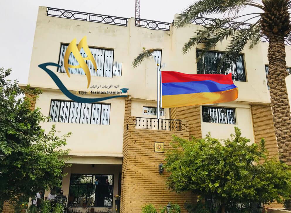 تعیین وقت سفارت ارمنستان