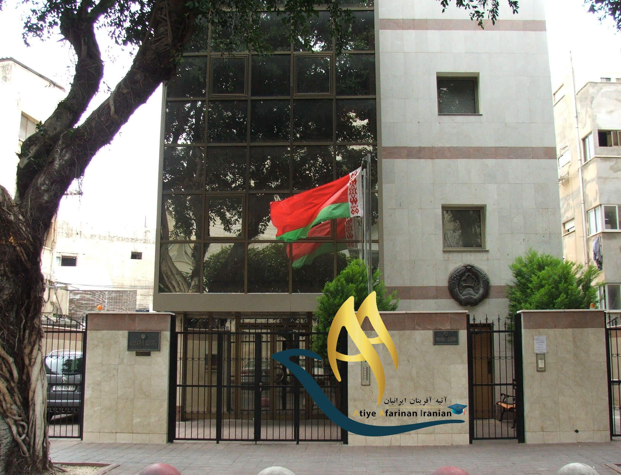 تعیین وقت سفارت بلاروس