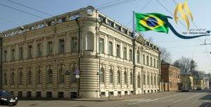 وقت سفارت برزیل