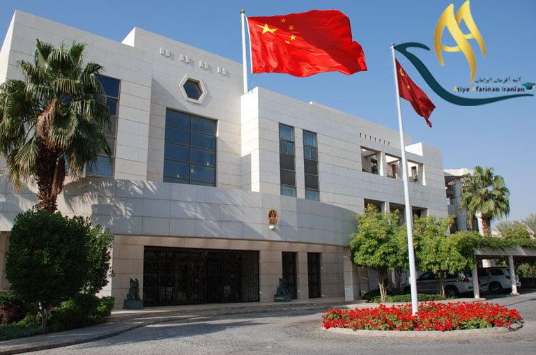 سفارت چین