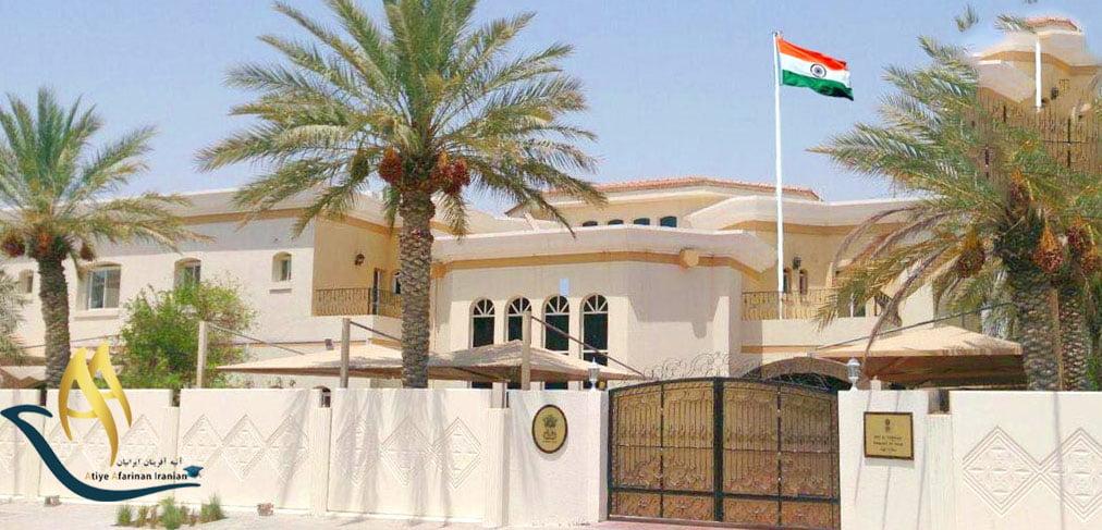 تعیین وقت سفارت هند