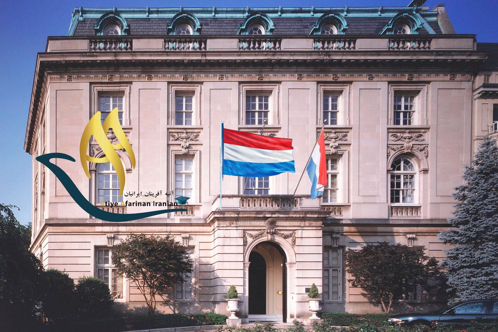 سفارت لوکزامبورگ