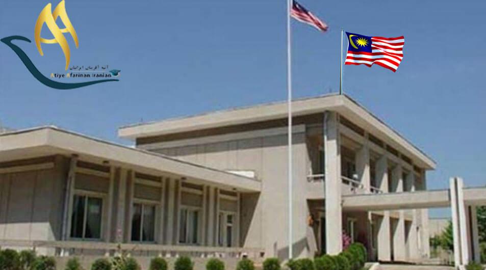 تعیین وقت سفارت مالزی