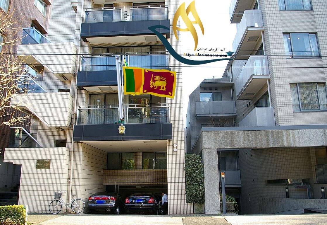 تعیین وقت سفارت سریلانکا