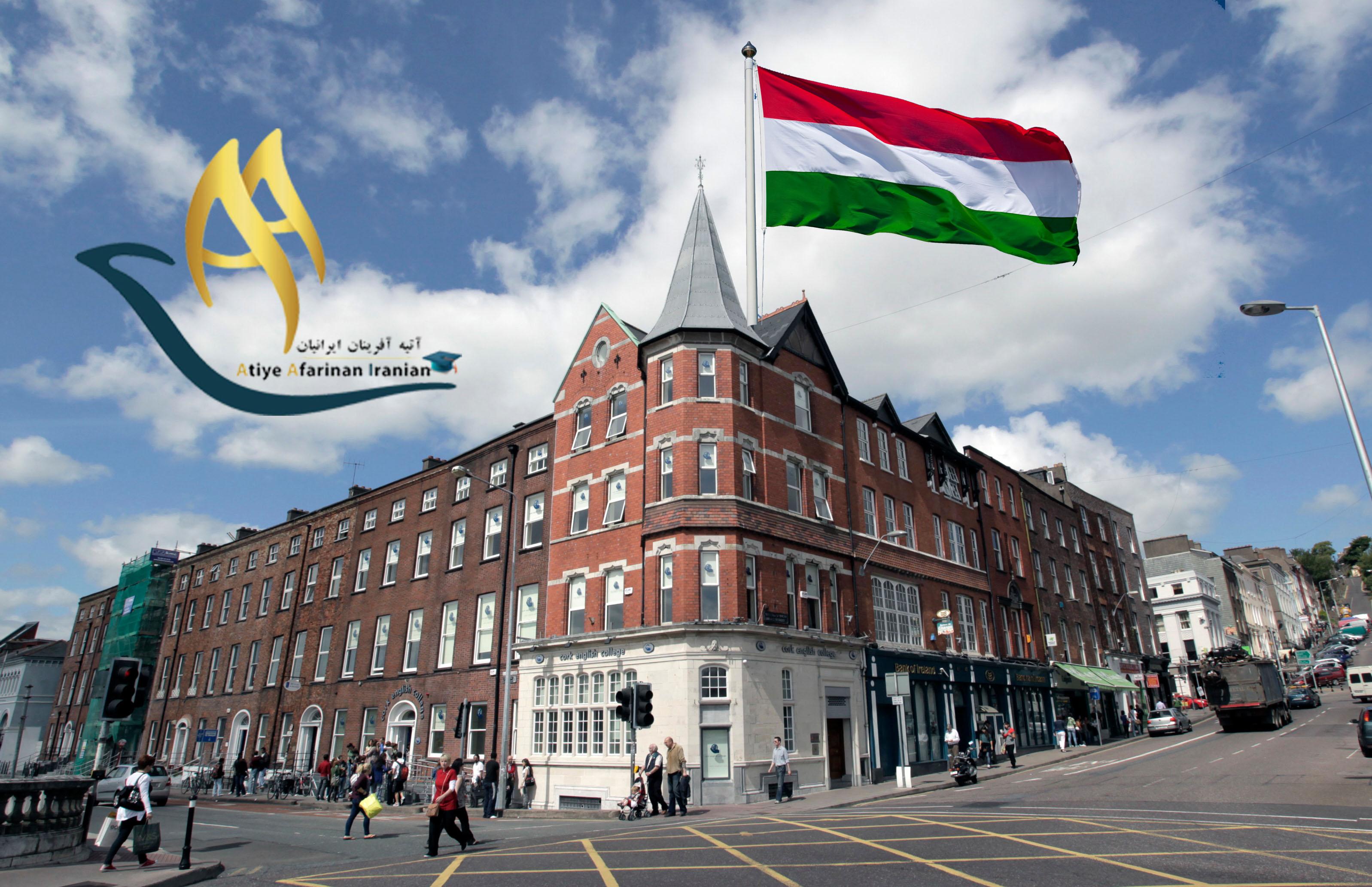 کالج زبان انگلیسی در مجارستان