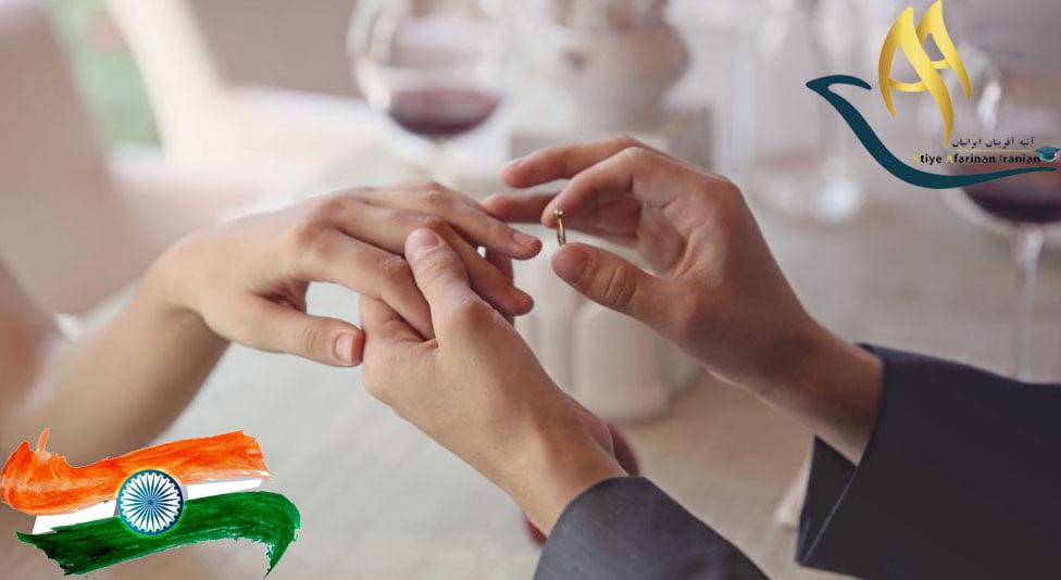 مهاجرت به هند از طریق ازدواج