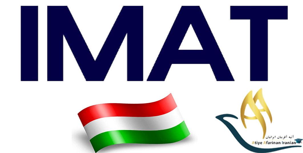 دوره آیمت در مجارستان