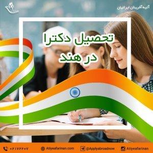 تحصیل دکتری در هند
