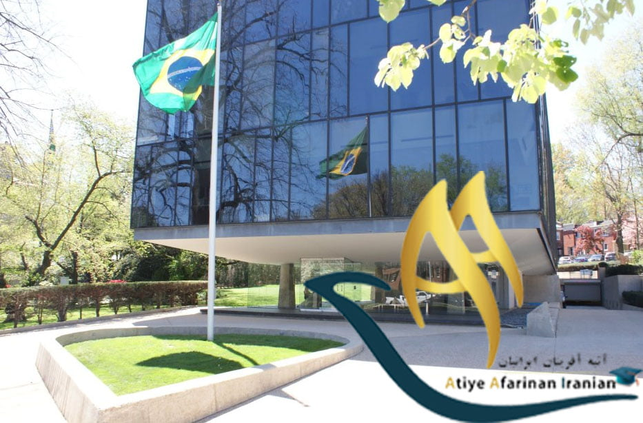 سفارت برزیل