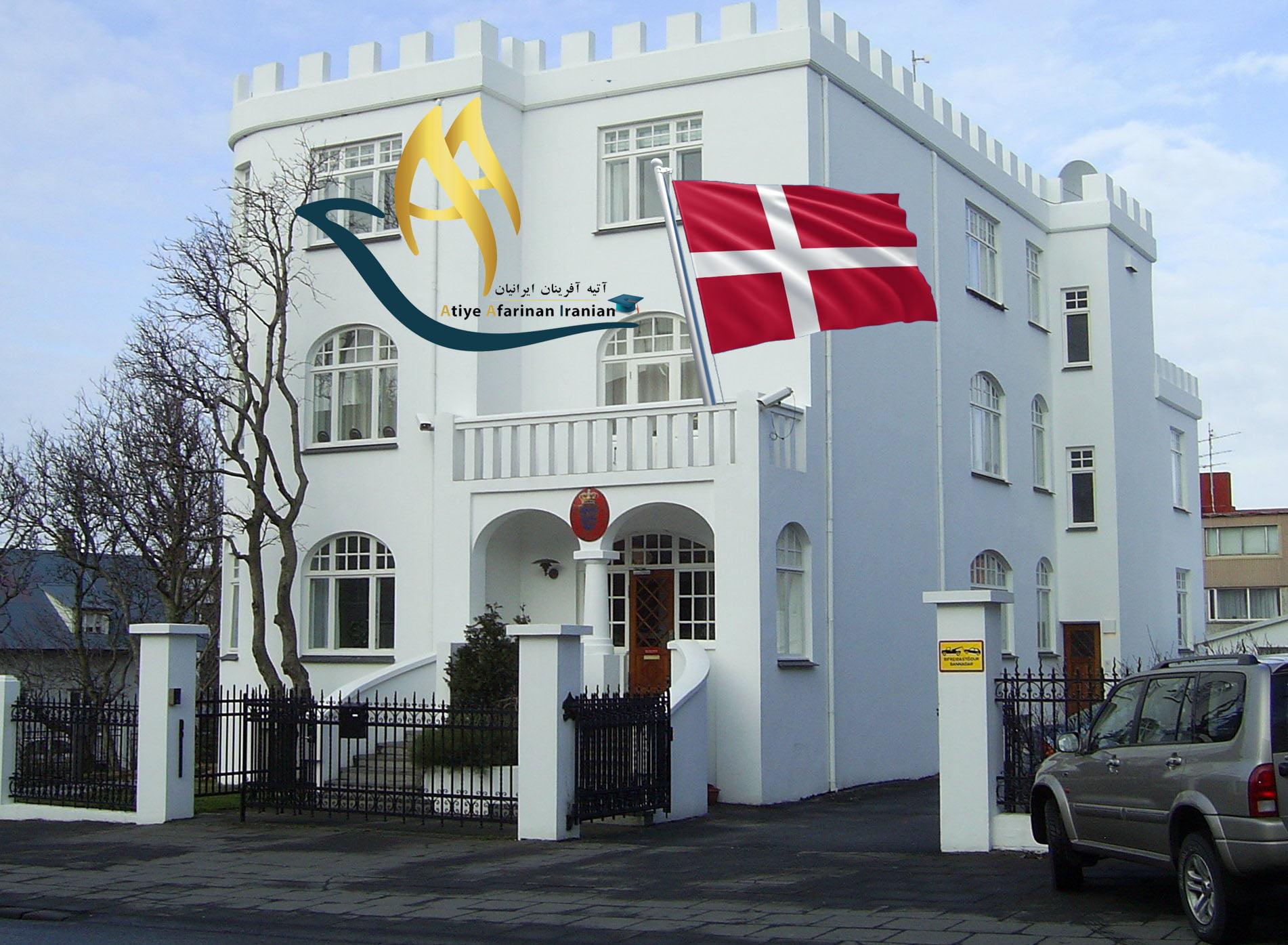 آشنایی با سفارت دانمارک