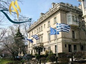 سفارت یونان
