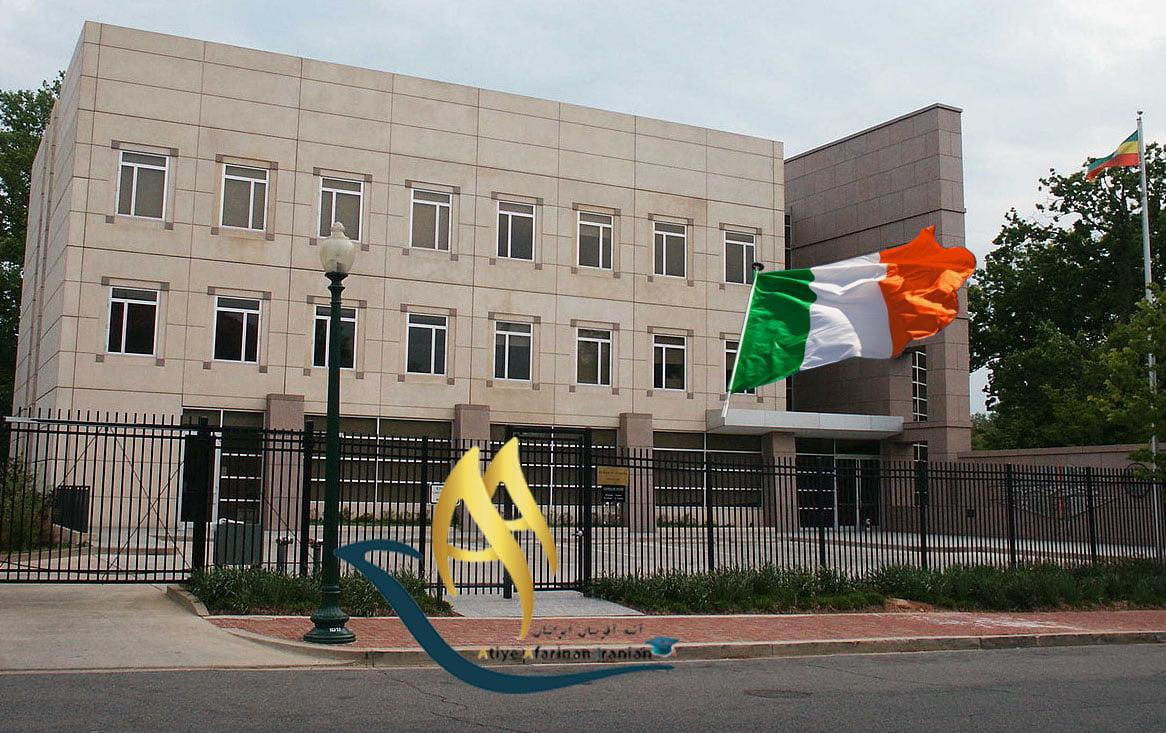 وقت سفارت ایرلند
