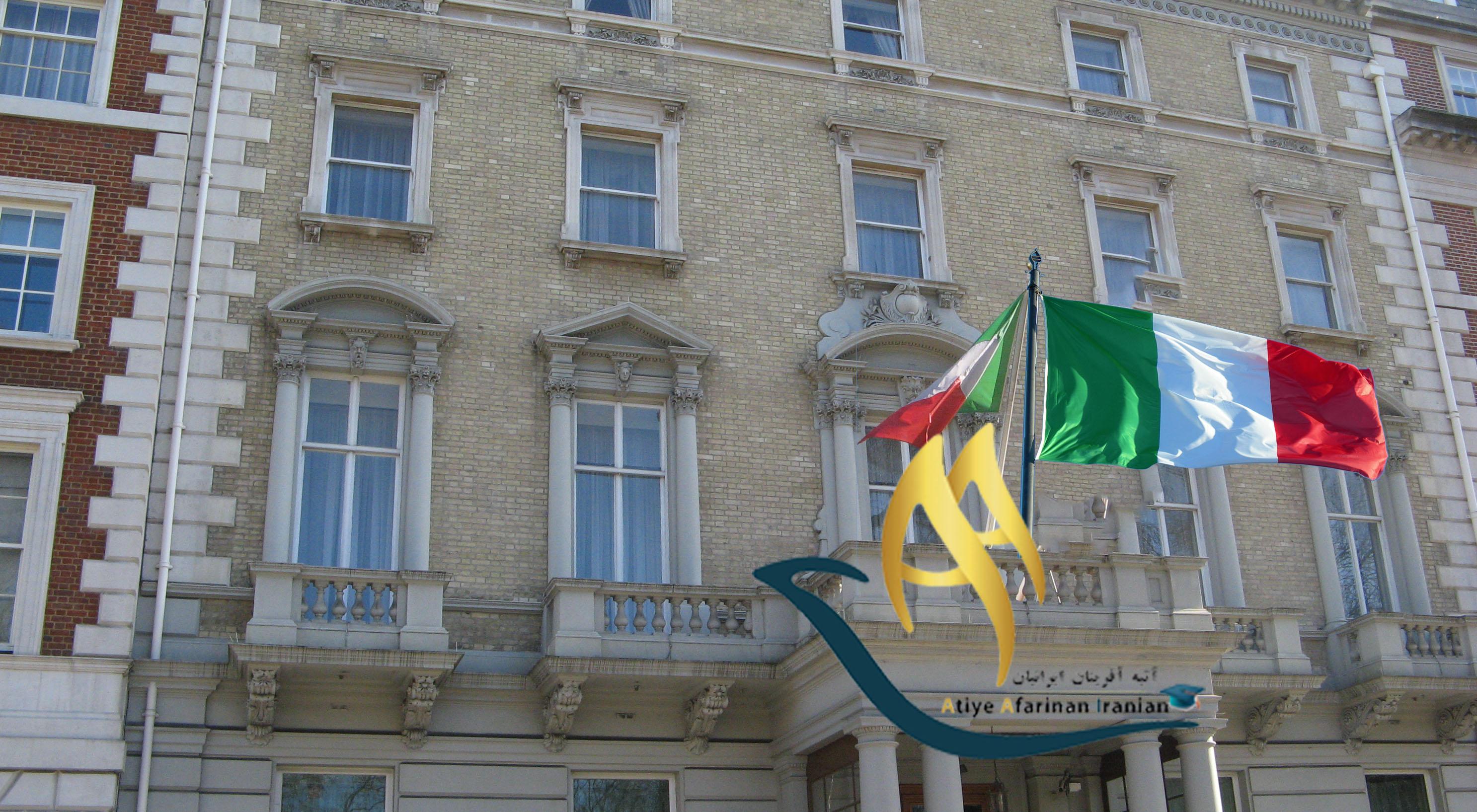 آشنایی با سفارت ایتالیا