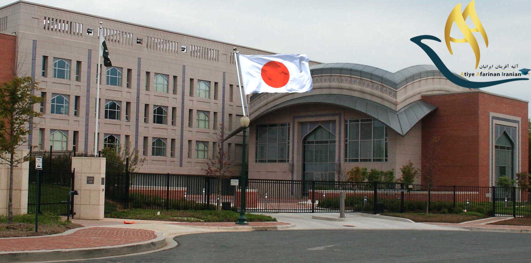 وقت سفارت ژاپن
