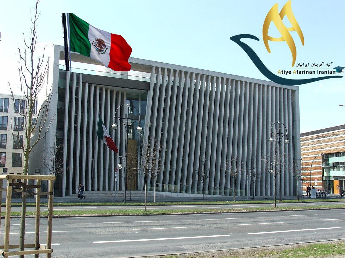 سفارت مکزیک