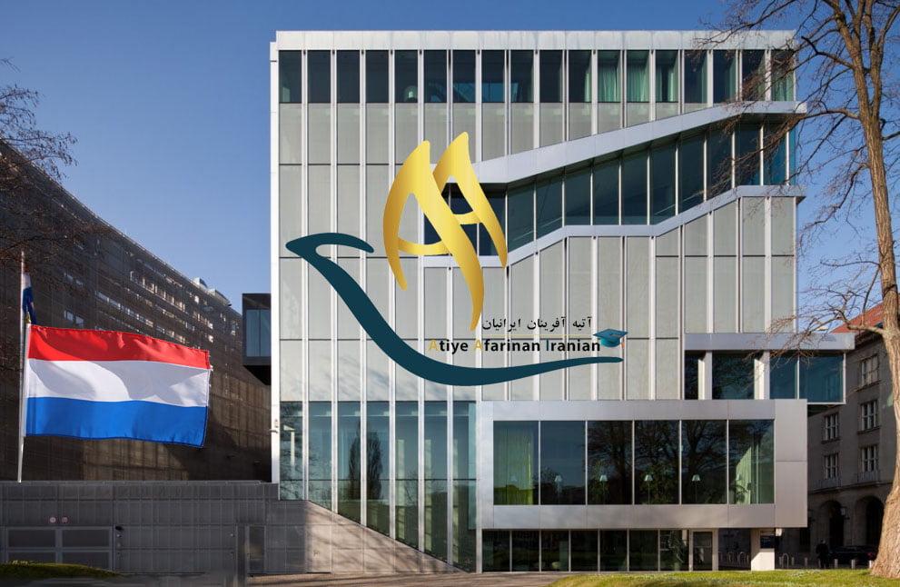 سفارت هلند