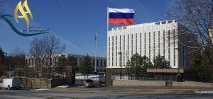 وقت سفارت روسیه
