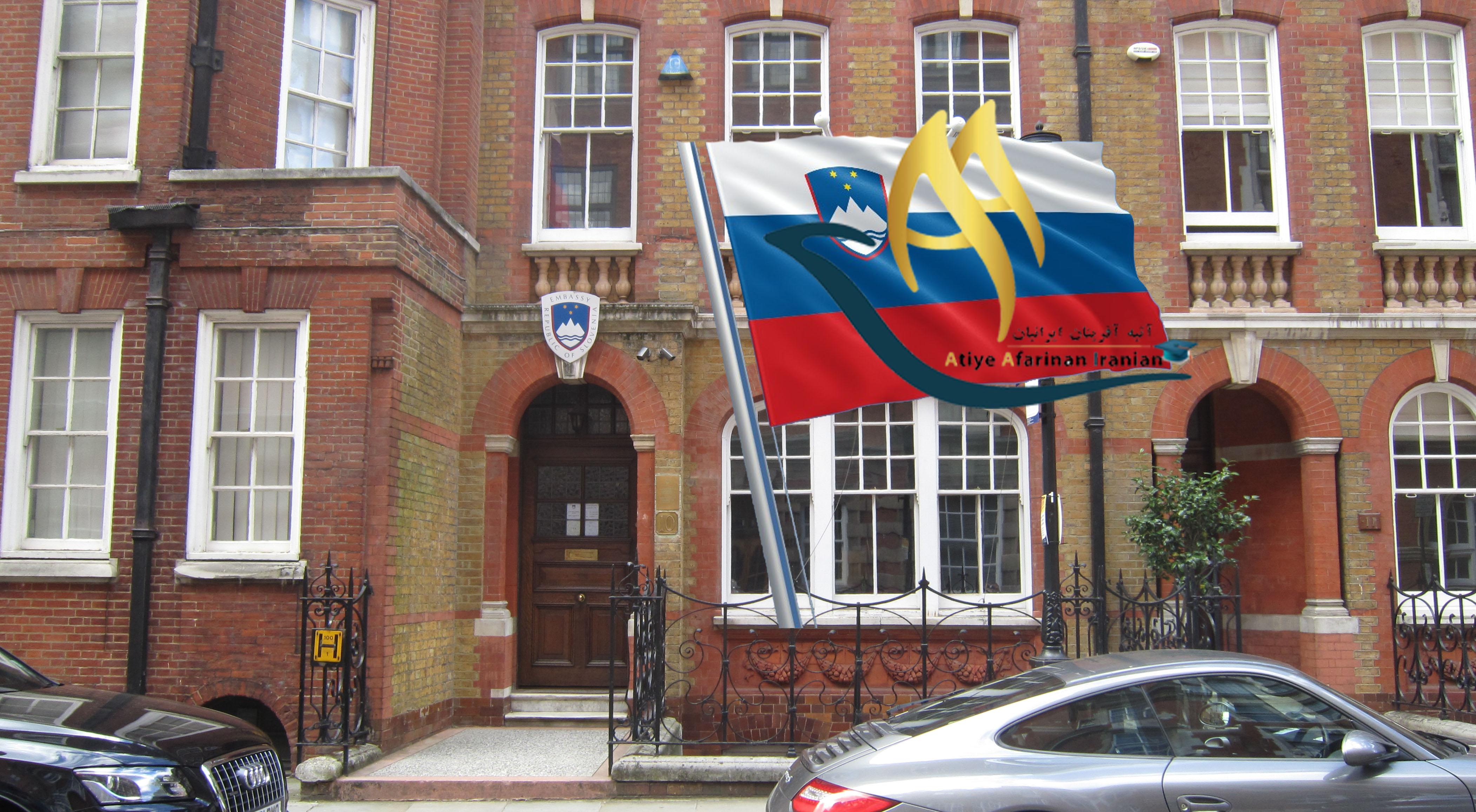 سفارت اسلوونی