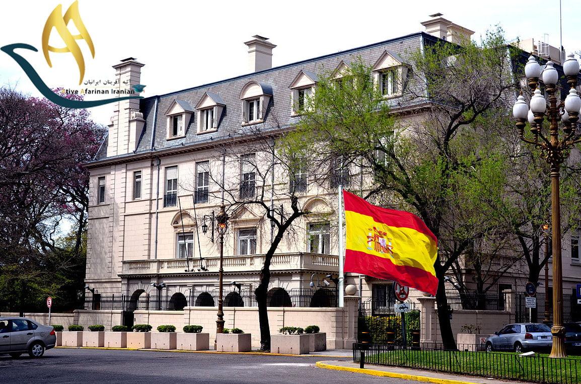 سفارت اسپانیا
