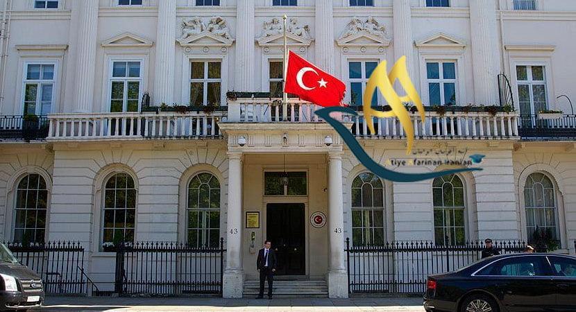 وقت سفارت ترکیه