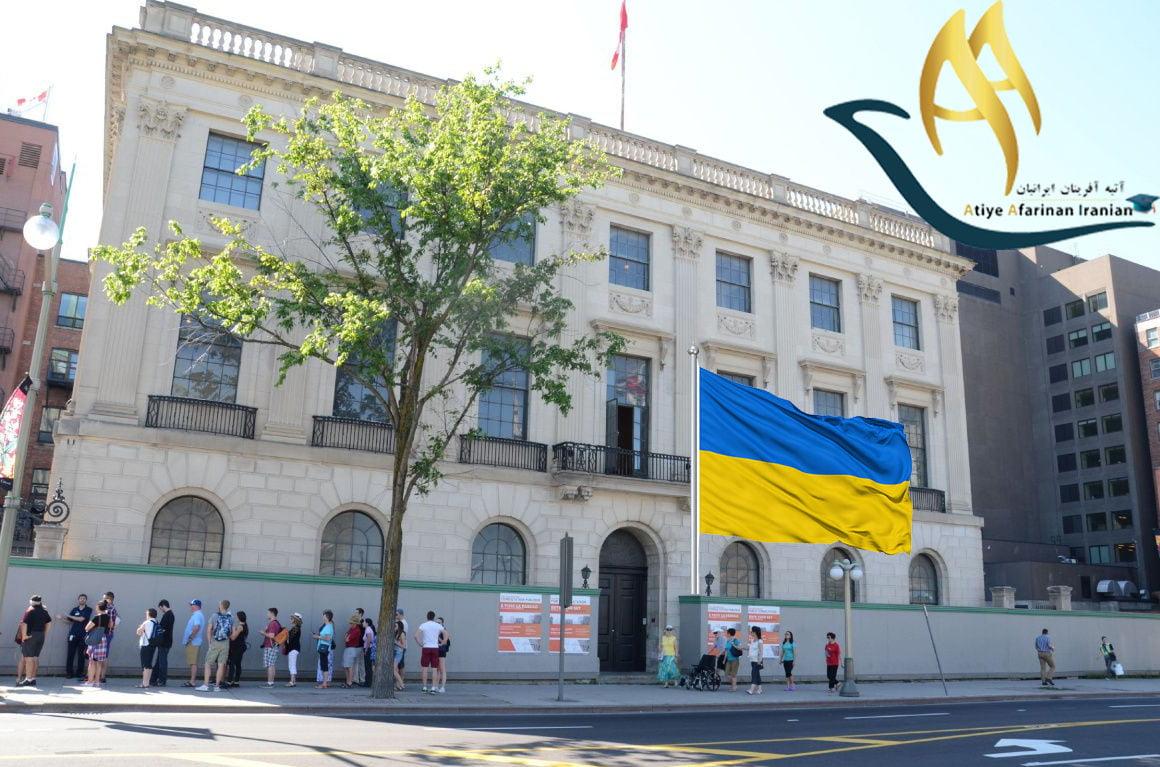 آشنایی با سفارت اوکراین