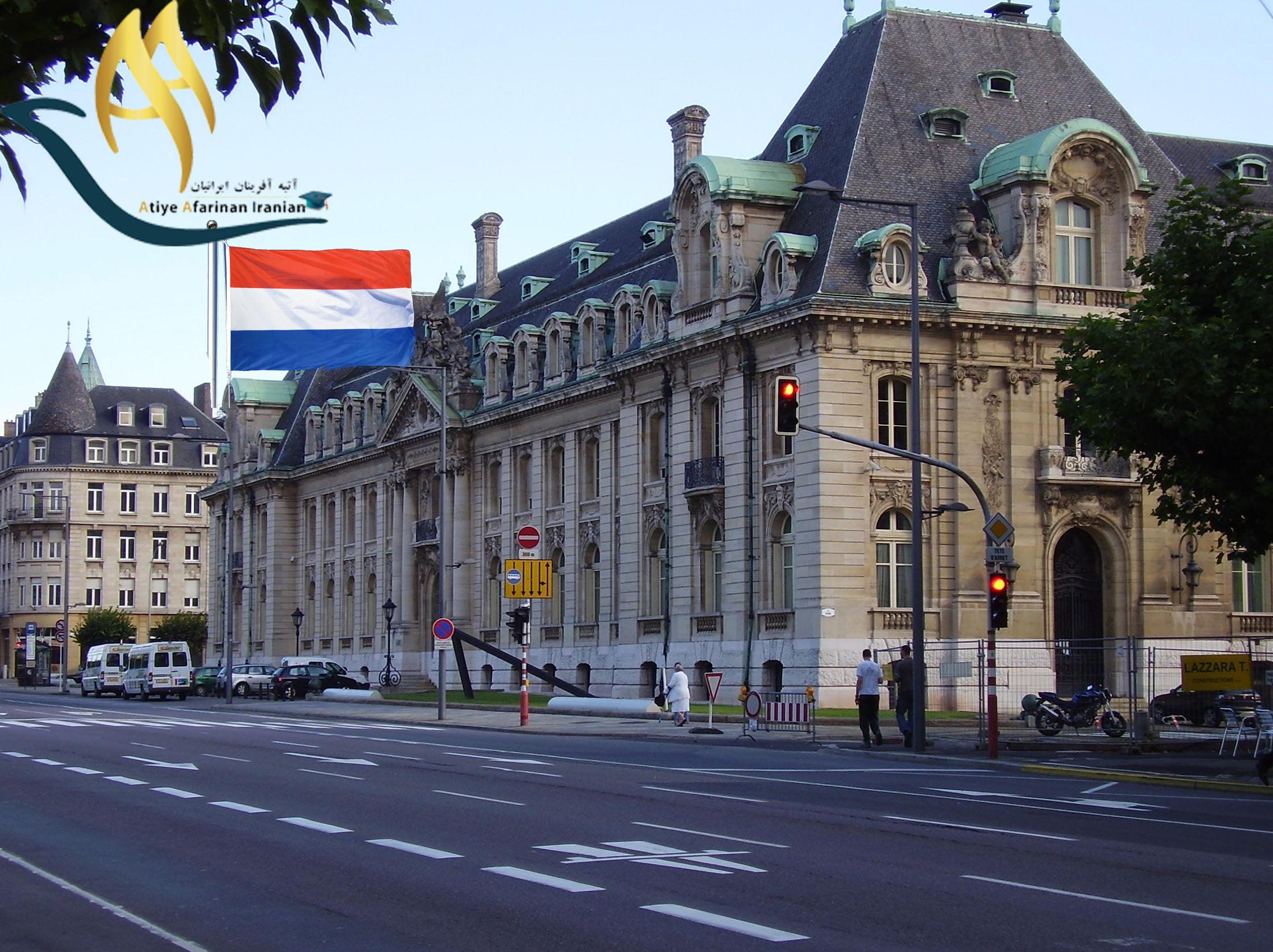 دانشگاه های مورد تایید وزارت علوم در لوکزامبورگ