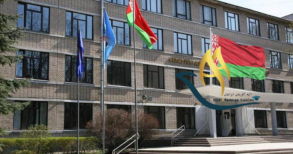 دانشگاه های مورد تایید وزارت علوم در بلاروس