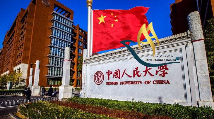 دانشگاه های مورد تایید وزارت علوم در چین