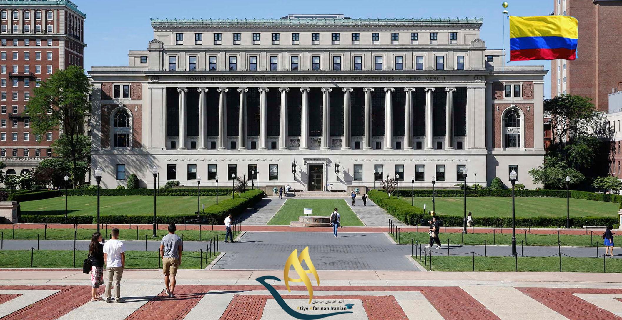 دانشگاه های مورد تایید وزارت علوم در کلمبیا