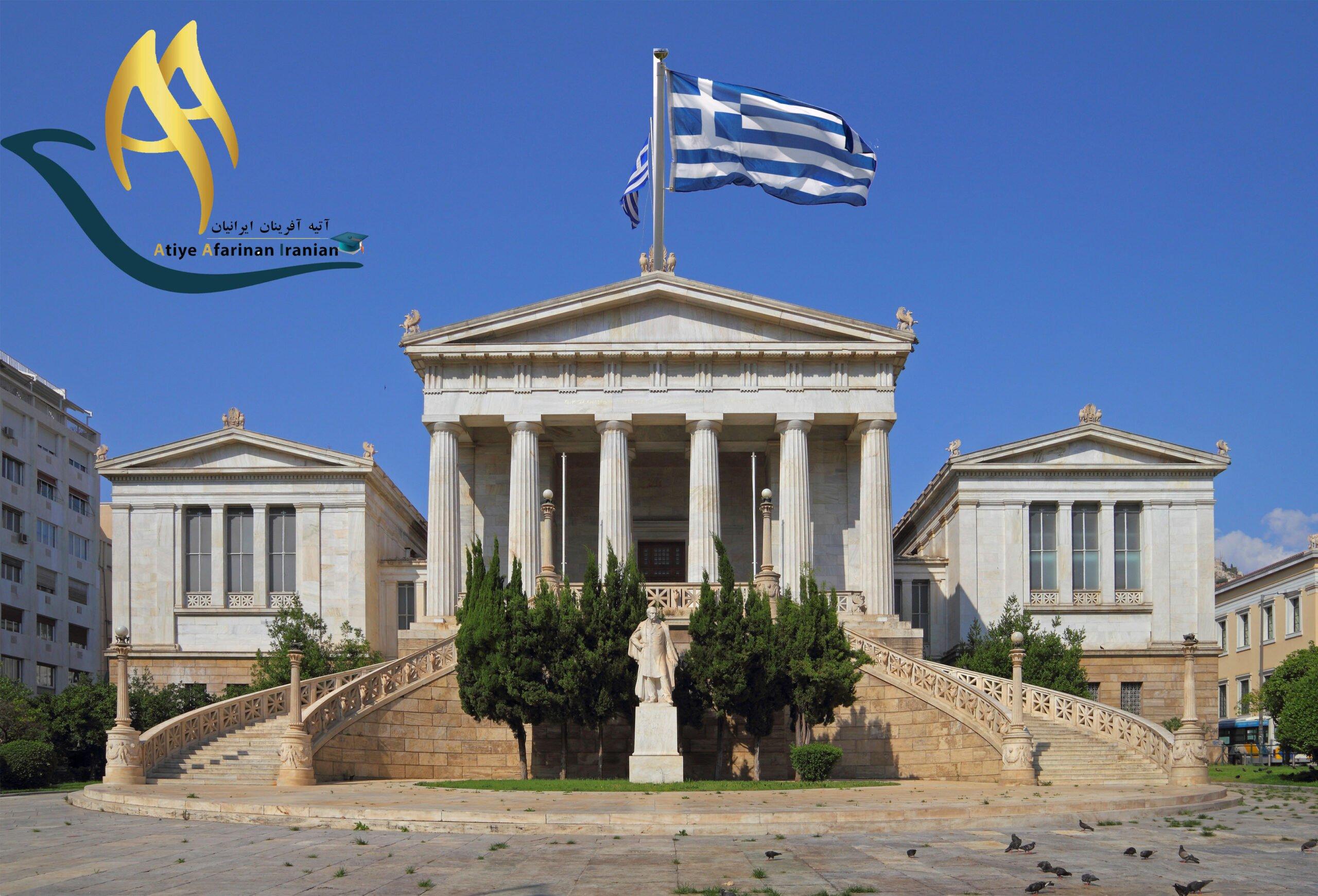 دانشگاه های مورد تایید وزارت علوم در یونان