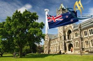دانشگاه های مورد تایید وزارت علوم نیوزلند