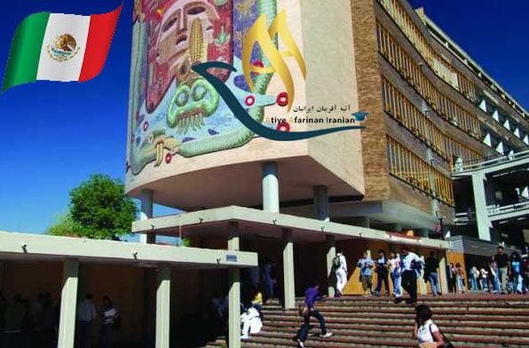 دانشگاه های مورد تایید وزارت علوم در مکزیک