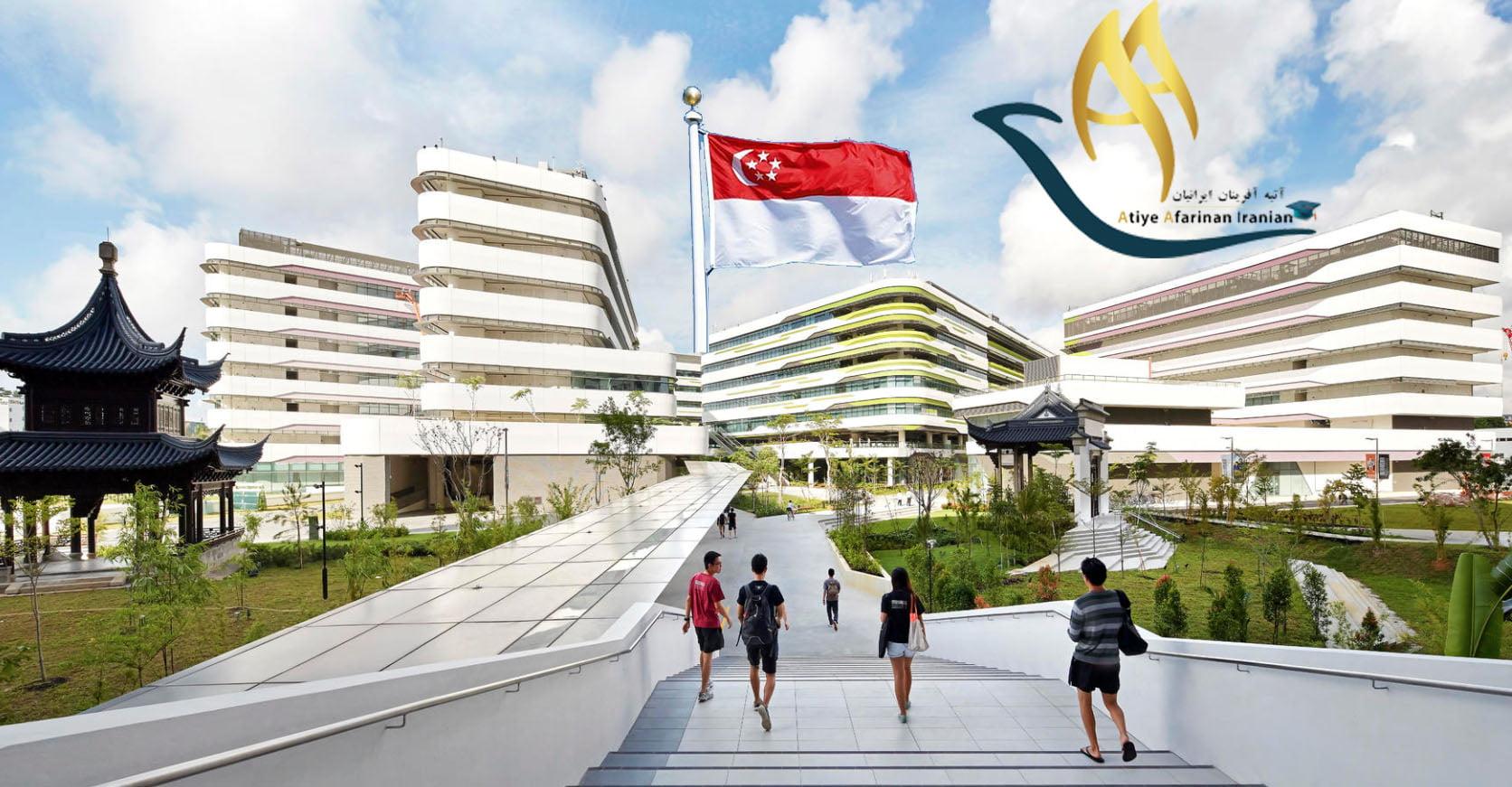 دانشگاه های مورد تایید وزارت علوم در سنگاپور