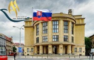 دانشگاه های مورد تایید وزارت علوم در اسلواکی