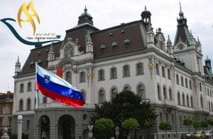 دانشگاه های مورد تایید وزارت علوم در اسلوونی