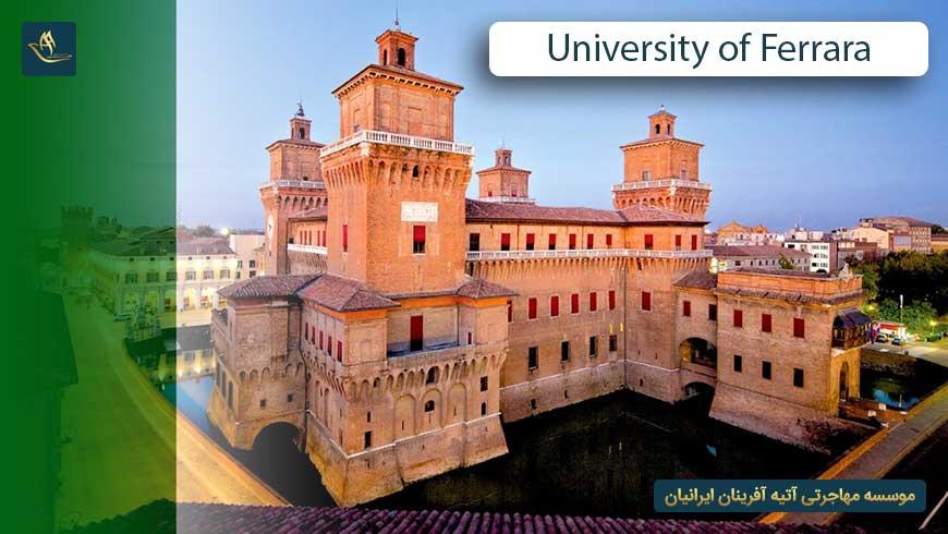 دانشگاه فرارا ایتالیا   تحصیل در ایتالیا   دانشکده های دانشگاه فرارا ایتالیا