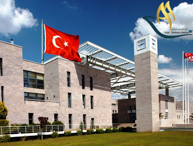 دانشگاه های مورد تایید وزارت علوم در ترکیه