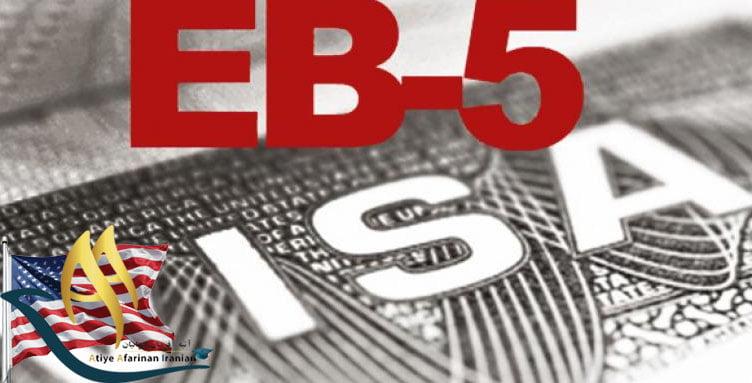 ویزای EB- 5 آمریکا
