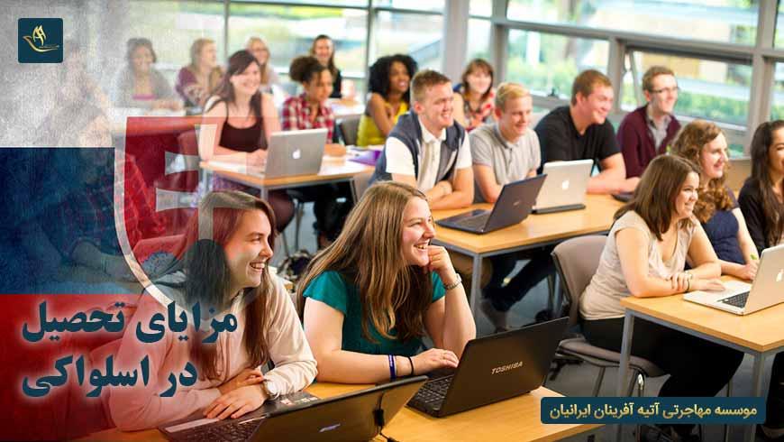 مزایای تحصیل در اسلواکی