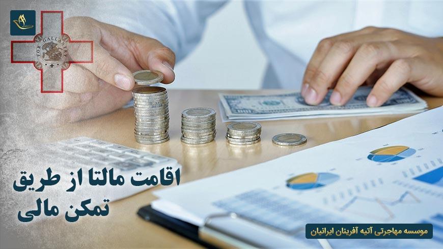 اقامت مالتا از طریق تمکن مالی | ویژگی های اخذ اقامت مالتا از طریق تمکن مالی | مراحل اخذ اقامت مالتا از طریق تمکن مالی