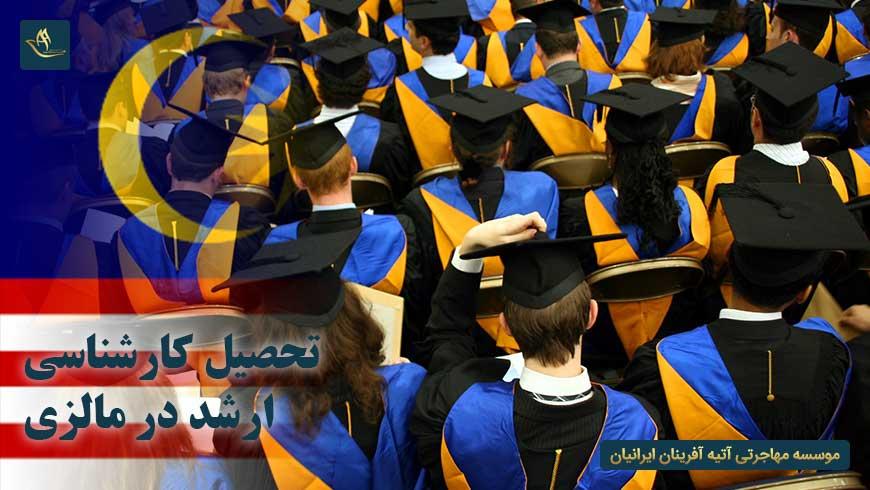 تحصیل کارشناسی ارشد در مالزی