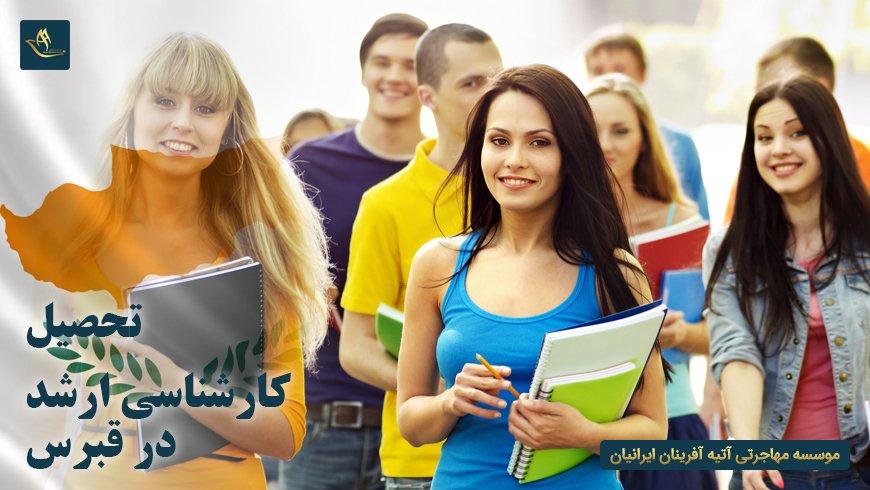 تحصیل کارشناسی ارشد در قبرس
