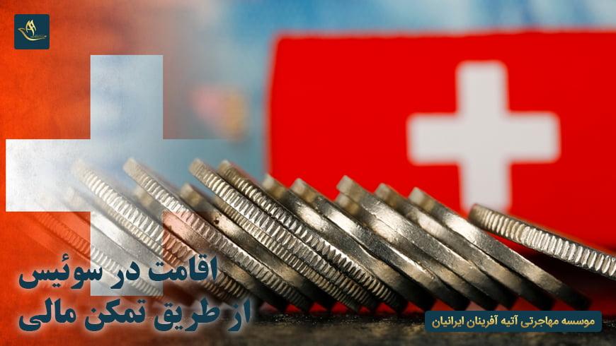 اقامت در سوئیس از طریق تمکن مالی