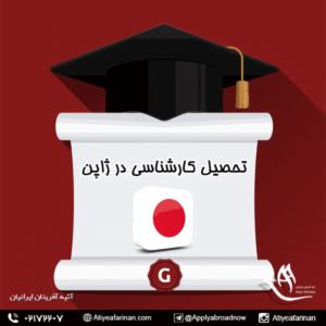 تحصیل کارشناسی در ژاپن