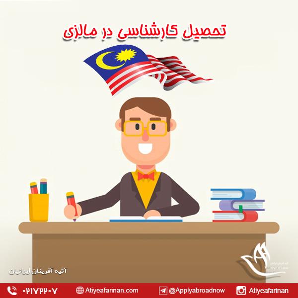 تحصیل کارشناسی در مالزی