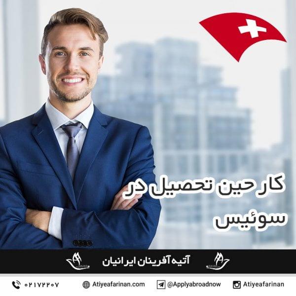 کار حین تحصیل در سوئیس