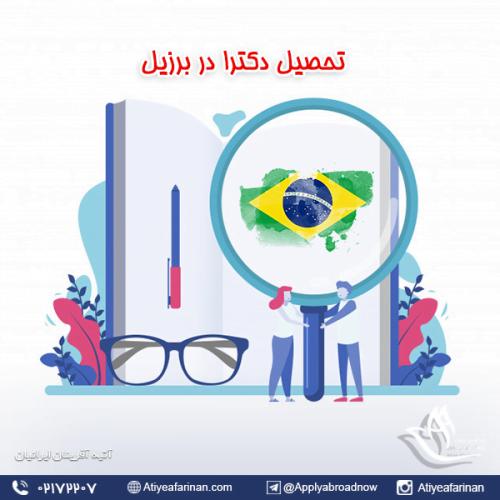 تحصیل دکترا در برزیل