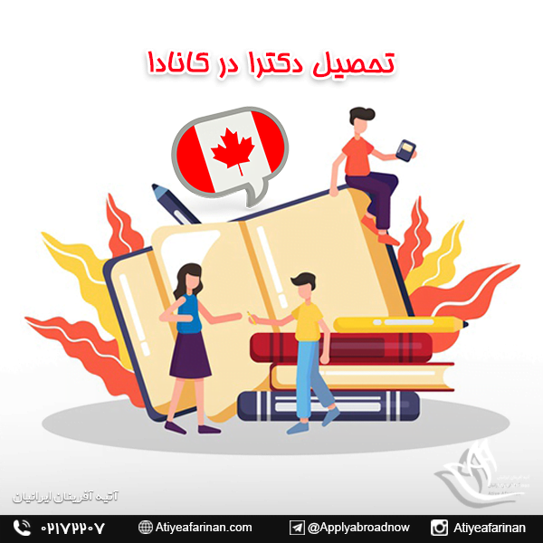 تحصیل دکترا در کانادا