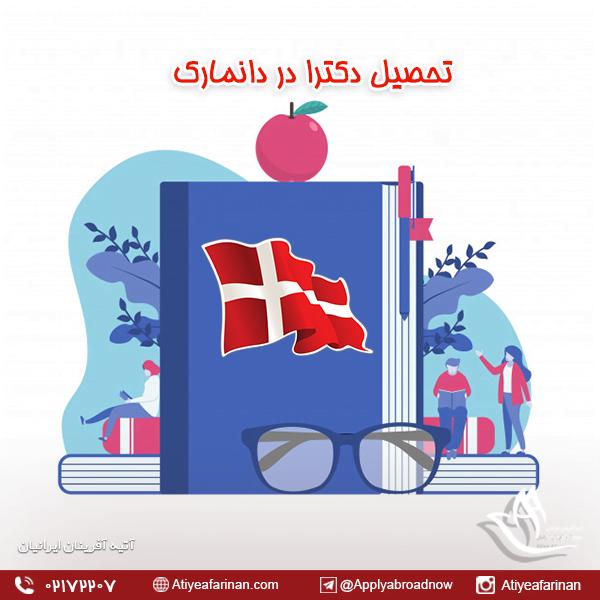 تحصیل دکترا در دانمارک