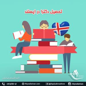 تحصیل دکترا در ایسلند